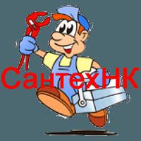 Установить сантехнику в Новоалтайске