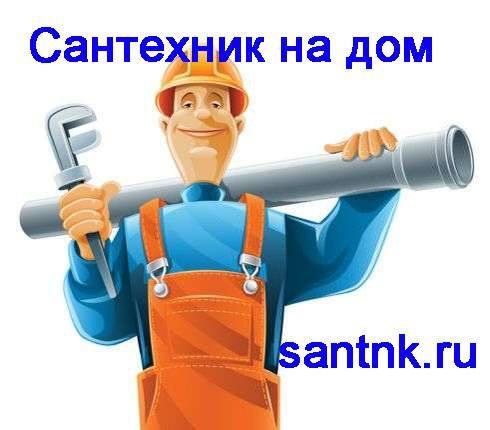 Сантехник Новоалтайск